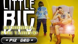 Little big - Женщина я не танцую. (big dick)