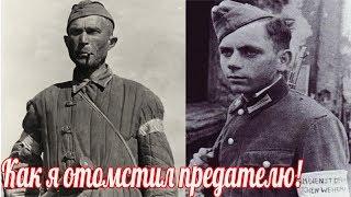 видео: Ветеран жестоко отомстил карателю . Рассказ ветерана о Великой Отечественной войне.