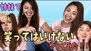 【変顔】姉妹で笑ってはいけないゲームやったら、妹をいつの間にか鼻フックさせてくすぐってた