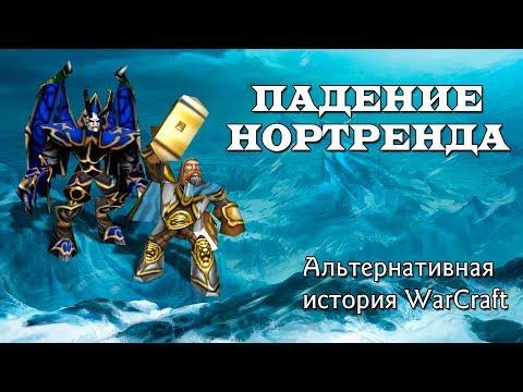 Warcraft 3: Падение Нортренда (Альтернативная история)