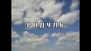 Радуль(Радуль., 2015-08-23T10:36:22.000Z)