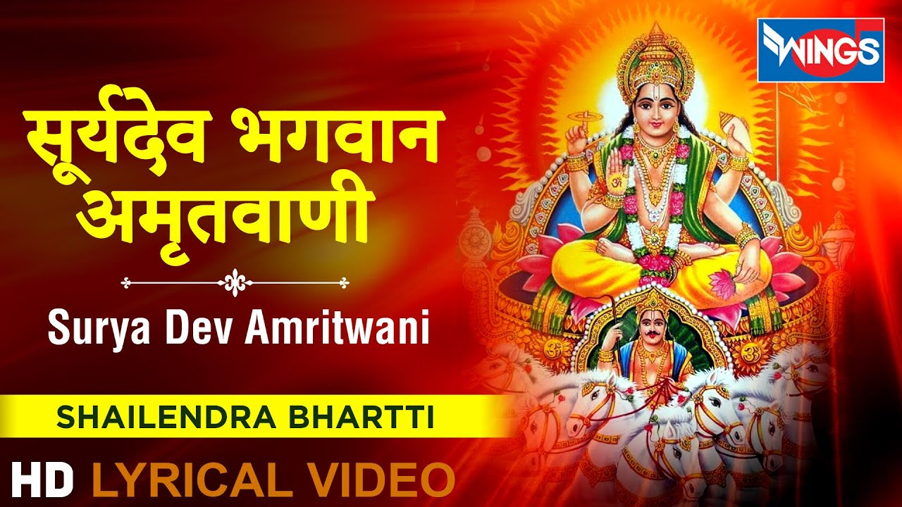 Surya Dev Amritwani Full - सूर्यदेव अमृतवाणी : सूर्यदेव जी के भजन