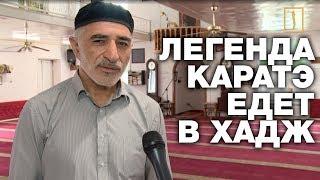 Легенда дагестанского карате едет в 10 хадж
