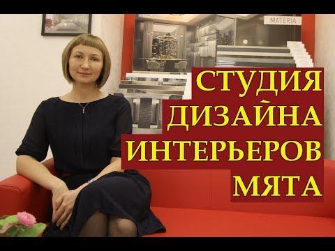 О студии дизайна интерьеров МЯТА
