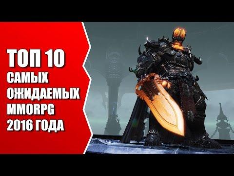 ТОП 10 самых ожидаемых MMORPG игр 2016 года