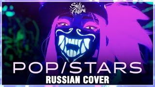 Baixar [League of Legends OST RUS] K/DA - POP/STARS (Cover by Sati Akura)