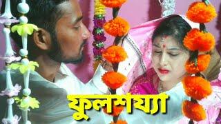 ফুলশয্যা নিশাৰ গোপন ৰহস্য ফাদিল/Assamese Video/Assamese Short Film
