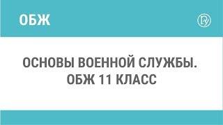 Основы военной службы. ОБЖ 11 класс