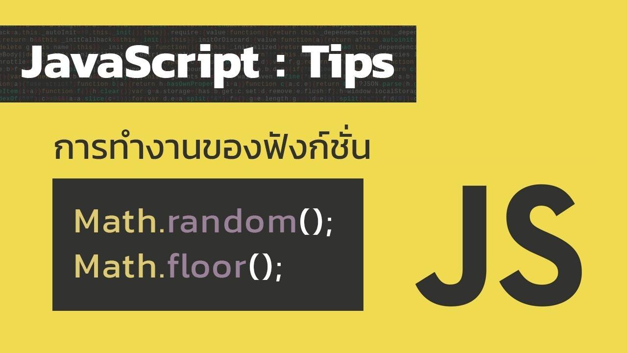 JavaScript - อธิบายการทำงานของ Math