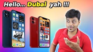 உலகிலேயே இந்தியாவில் தான் விலை அதிகம் iPhone 12 Series – துபாய் போலாம் வாங்க..
