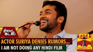 I am not Doing any Hindi Film : Suriya Denies Rumors