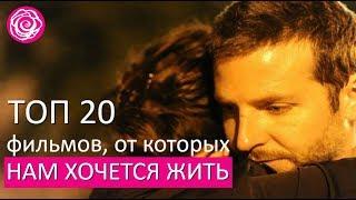 🔴 ТОП-20 ФИЛЬМОВ, ОТ КОТОРЫХ НАМ ХОЧЕТСЯ ЖИТЬ