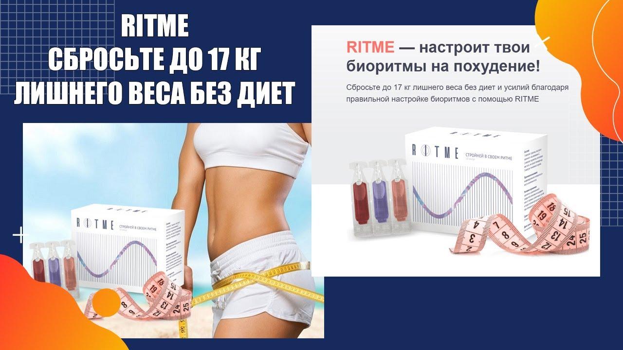 рибоксин для похудения отзывы