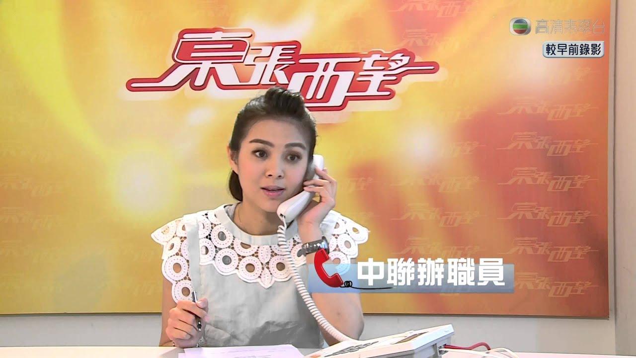 """中聯辦電話騙 App ><"""" - YouTube"""