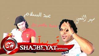 احنا عالمريخ غناء سيد اللمبى عازف اورج عبد السلام انفجار 2017 قريبا وحصريا على شعبيات