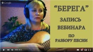"""Как играть на гитаре песню """"Берега"""" из репертуара А. Малинина"""