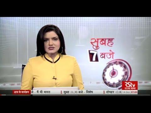 Hindi News Bulletin | हिंदी समाचार बुलेटिन – Oct 14, 2017 (7 am)
