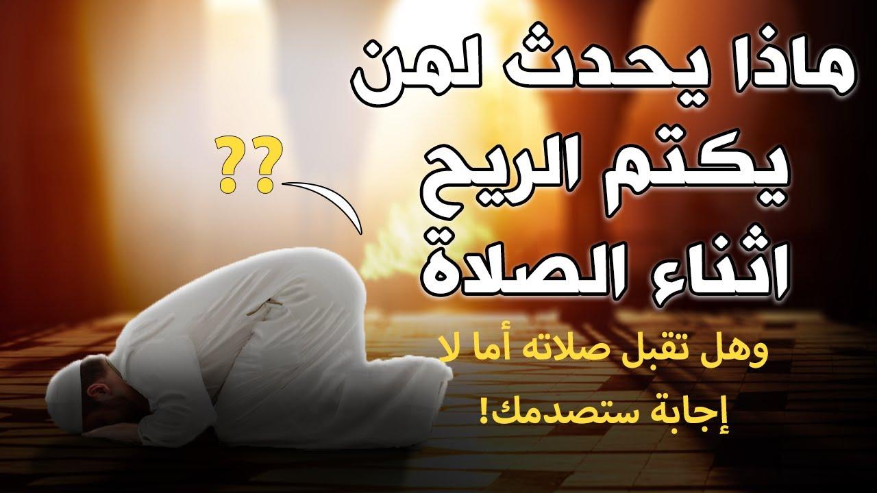 ماذا يحدث لمن يكتم البول والريح أثناء الصلاة ؟ وحكم كتمانة ؟ وهل تقبل صلاته ام لا ؟ إجابة ستصدمك..!