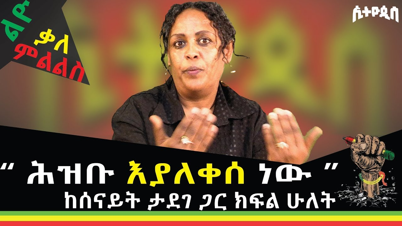 Interview With Mrs Senayet Tadege