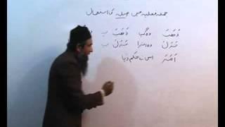 Arabi Grammar Lecture 33 Part 04 عربی  گرامر کلاسس