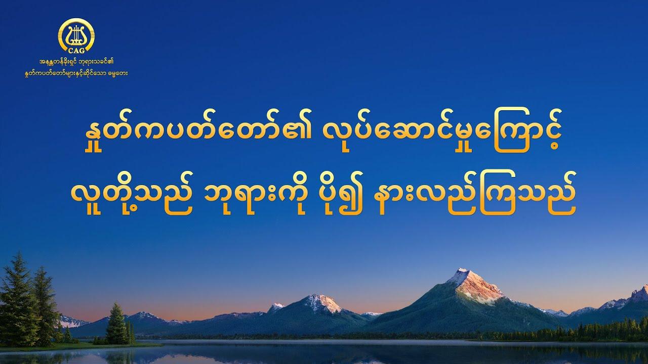 Myanmar Christian Song - နှုတ်ကပတ်တော်၏ လုပ်ဆောင်မှုကြောင့် လူတို့သည် ဘုရားကို ပို၍ နားလည်ကြသည်