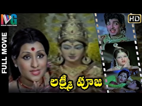 Lakshmi Pooja Telugu Full Movie | Chandrakala | Narasimha Raju | Telugu Devotional Movies