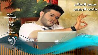 Mohamed Alsalim - Ma Ahab Alrkes (Official Audio) | محمد السالم - ما احب الرخيص