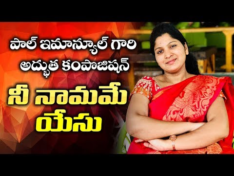 నీ నామమే ||Latest christian song 2018||  Paul Emmanuel Musicals