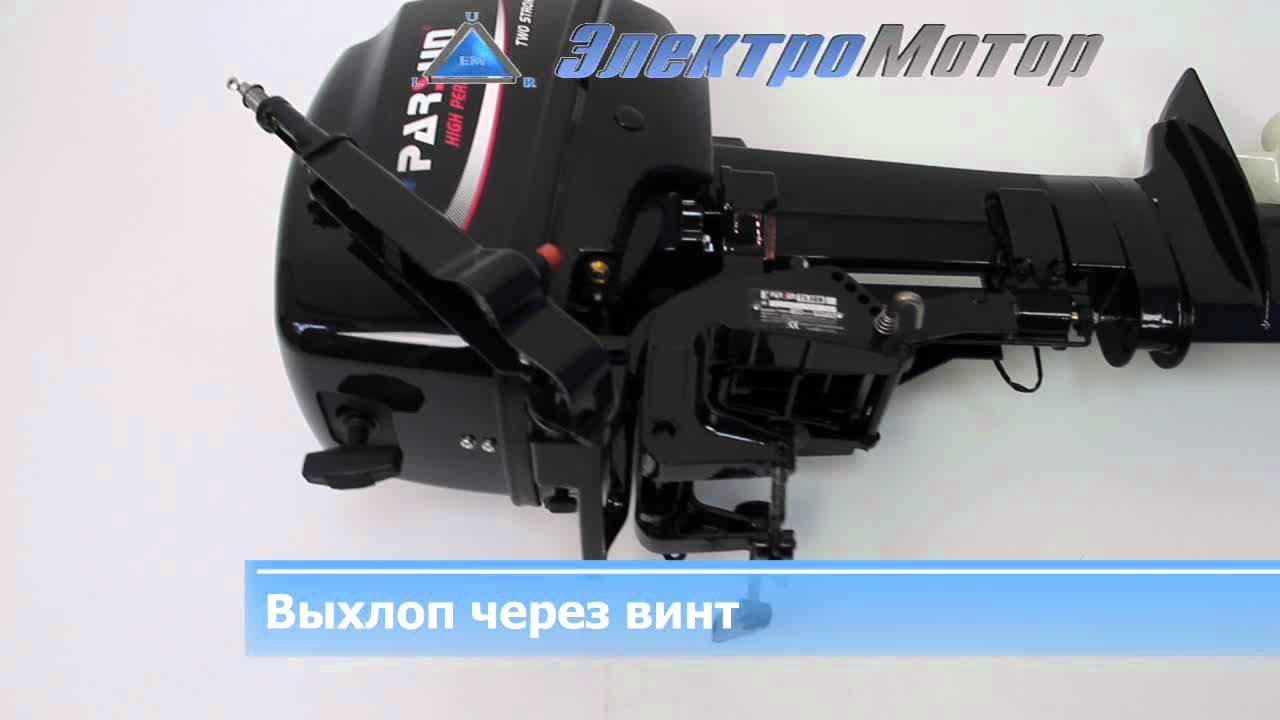 инструкция по эксплуатации лодочного мотора parsun t9 8bms
