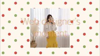 [VLOG]직장인 브이로그, 웹디자이너의 하루