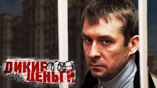 Дмитрий Захарченко. Дикие деньги