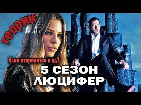 Что будет в ФИНАЛЬНОМ сезоне? || Хлои вернет Люцифера? Революция демонов?