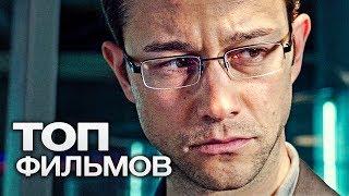 10 ФИЛЬМОВ О БОРЬБЕ ЧЕЛОВЕКА ПРОТИВ СИСТЕМЫ!