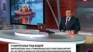 Наводнение на Ставрополье. Новости 5 канал.