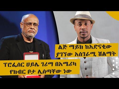 ፕሮፌሰር ሀይሌ ገሪማ በአሜሪካ የክብር ቦታ ሊሰጣቸው ነው...ልጅ ማይክ ከአድናቂው ያገኘው አስገራሚ ሽልማት | Tadias Addis