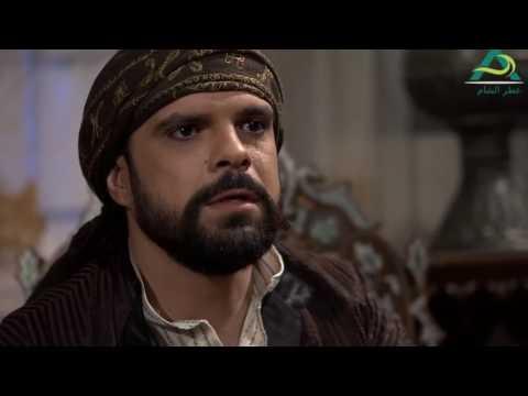 مسلسل عطر الشام الجزء الثاني الحلقة 30 الثلاثون كاملة - Etr Al Shaam 2 ـ HD