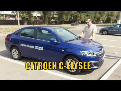 Citroen C Elysee Ситроен С Элизи V 1.2, 82 л.с.