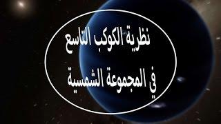 نظرية الكوكب التاسع في المجموعة الشمسية