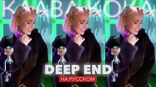 Клава транслейт - Fousheé / Deep End (на русском)