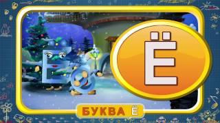 Мультипедия. Русский алфавит - Буквы Е,Ё (Уроки тетушки Совы)