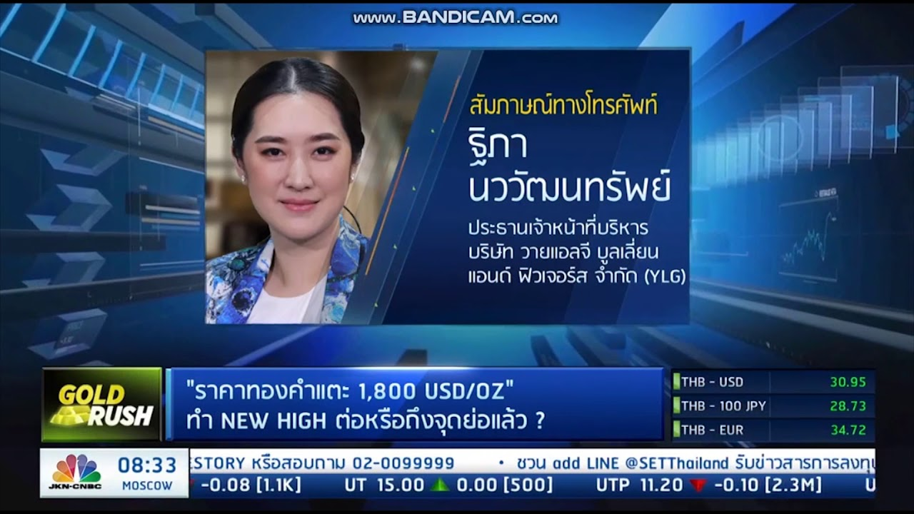 Halftime Report ช่อง JKN CNBC by YLG 01-07-63