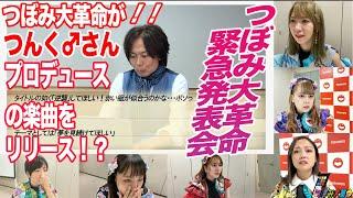 YouTube動画:【重大発表】つぼみ大革命、つんく♂プロデュースの新曲発売決定!
