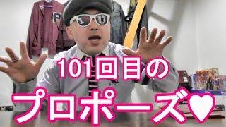 【101回目のプロポーズ】かおりとマフィのリアルロングバケーション~チ...