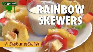 Rainbow fruit skewers | Puthuyugam Recipes