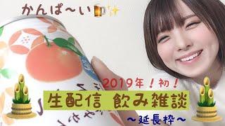 あけましておめでとうございます! 2019年初生配信!! お酒を飲み...
