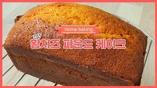 [홈베이킹] 황치즈파운드케이크 만들기  cheese p…