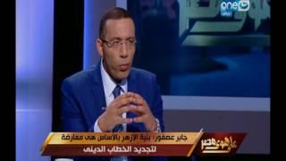 على هوى مصر - حوار خاص مع د. جابر عصفور - وزير الثقافة الأسبق