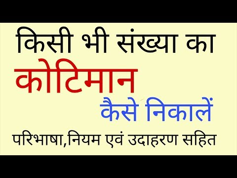 How to find order of magnitude of a number in hindi