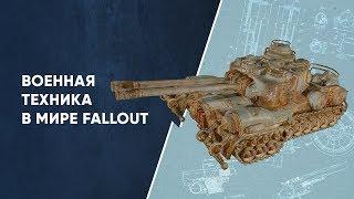 Военная техника мира Fallout