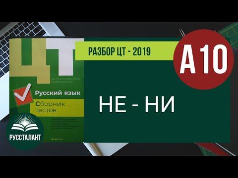 Разбор ЦТ 2019 Русский язык. А10. НЕ - НИ